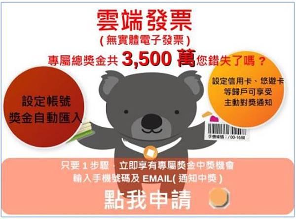 小城STORY發票環保一千萬 (6).JPG