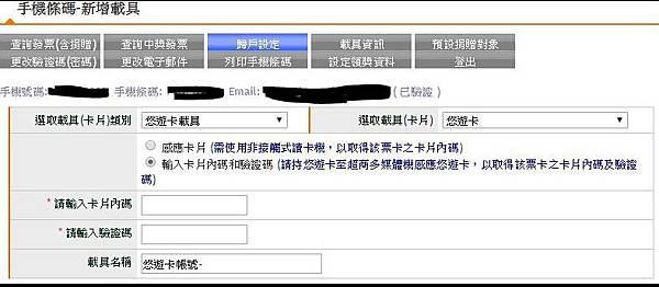 小城STORY發票環保一千萬 (4).JPG