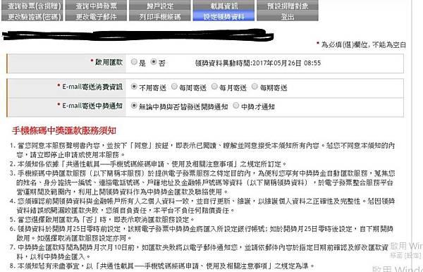 小城STORY發票環保一千萬 (5).JPG