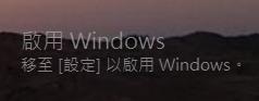 Window 3分鐘免費