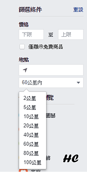 Marketplace臉書新功能By小城STORY (4).png