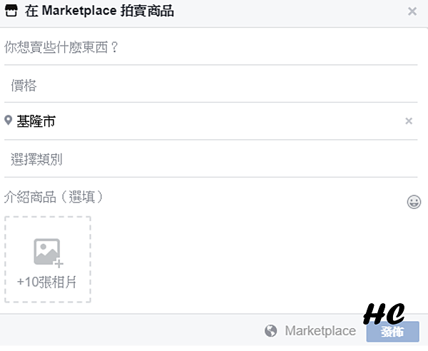 Marketplace臉書新功能By小城STORY (5).png