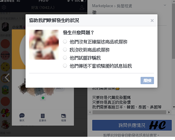 Marketplace臉書新功能By小城STORY (6).png