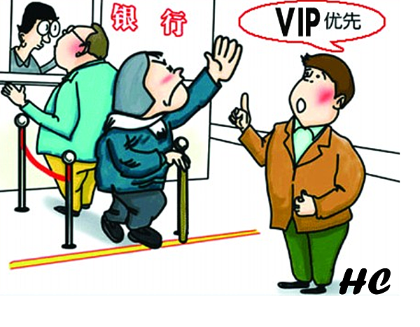 銀行VIPBy小城STORY (1).png