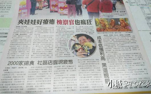 夾娃娃商機大不如前,台灣市場飽和?全部移往大陸?│分析娃娃市場、各大Blog分享資訊、娃娃財商QandA