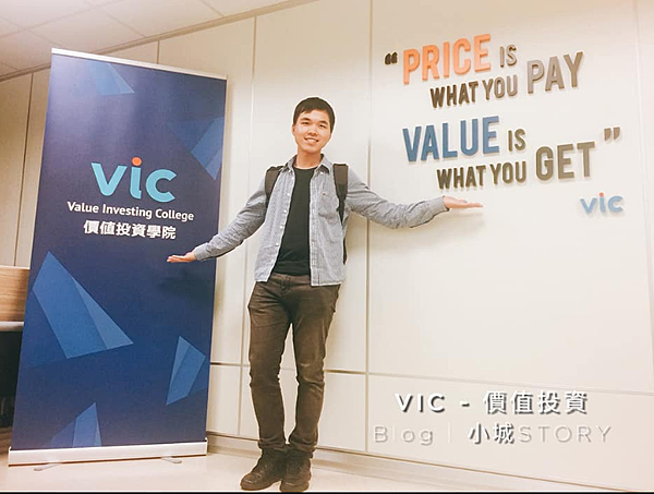 VIC 價值投資