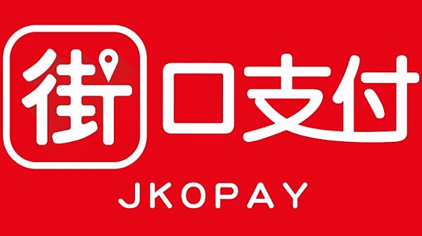 JKOPAY街口支付