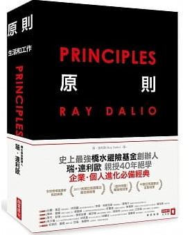 如何讓原則改變你的一生!不能不看的五個步驟實現理想