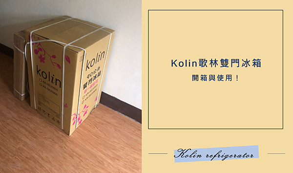 Kolin 歌林90公升全新一級能效雙門冰箱拉絲銀(KR-SE20905)