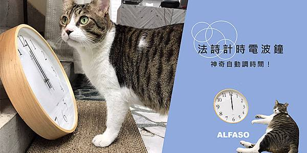 法詩計時電波鐘ALFASO台灣第一品牌
