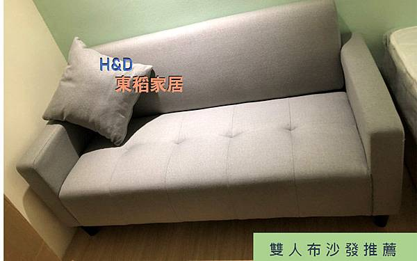 東稻家居-雙人沙發