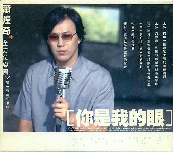 2002年12月你是我的眼第1張國語專輯.jpg