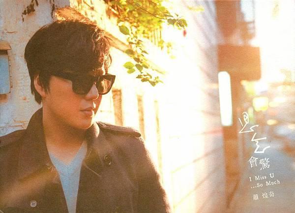 2011年12月思念會驚第4張台語專輯.jpg