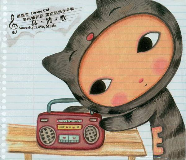 2007年12月真情歌第2張台語專輯.jpg