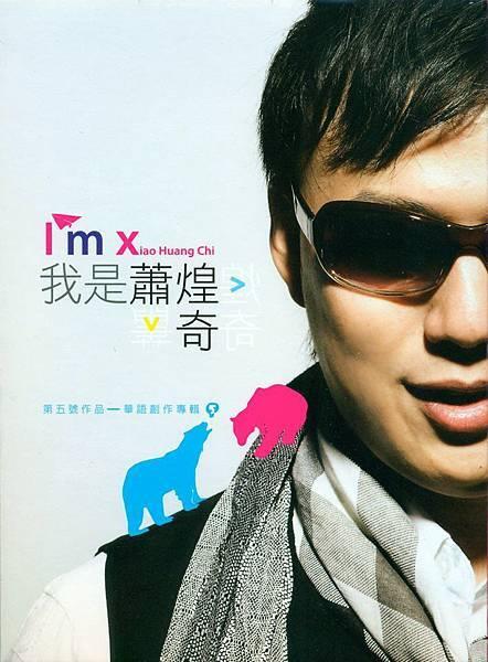 2008年12月我是蕭煌奇第3張國語專輯.jpg