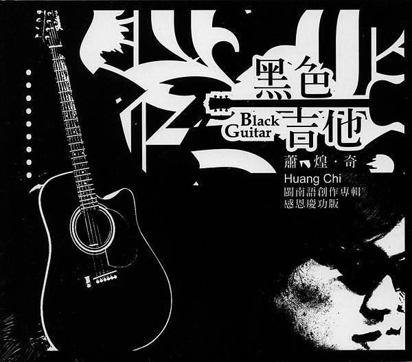 2004年12月黑色吉他第1張台語專輯.jpg