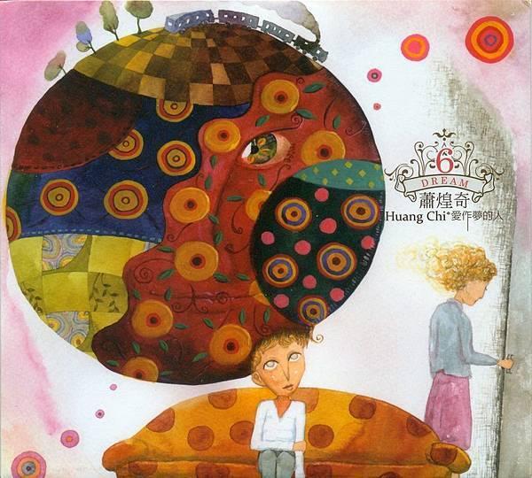 2009年12月愛作夢的人第3張台語專輯.jpg