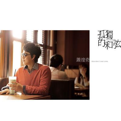 2011年1月孤獨的和弦第4張國語專輯.jpg