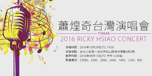 2016-蕭煌奇神秘世界巡迴演唱會.jpg