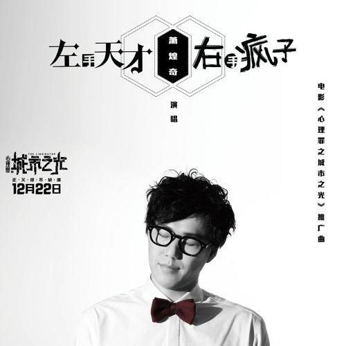2017-左手天才右手瘋子.jpg