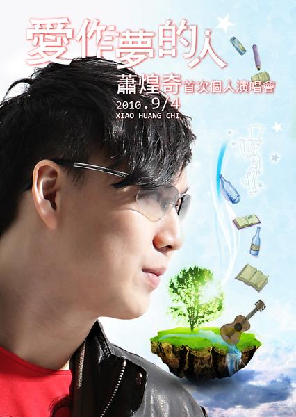 2010-09-04 演唱會3