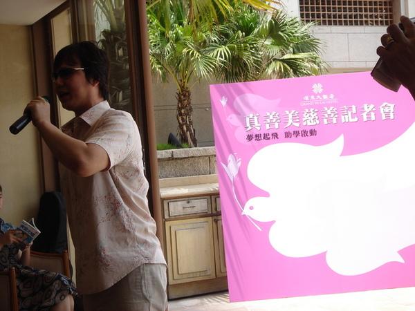 20070801樂仁募款記者會06