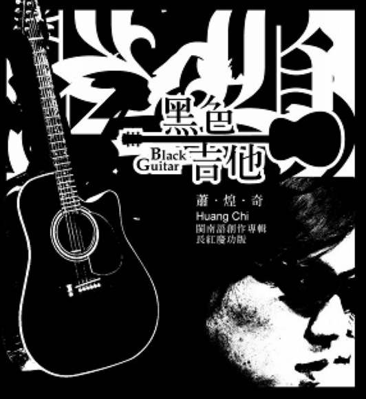第二張創作專輯 <黑色吉他>再版  售價$350