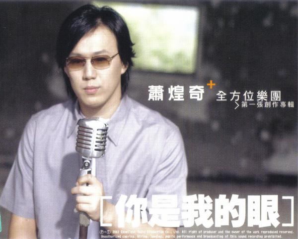 第一張創作專輯 <你是我的眼> (2002年原壓版已無庫存)