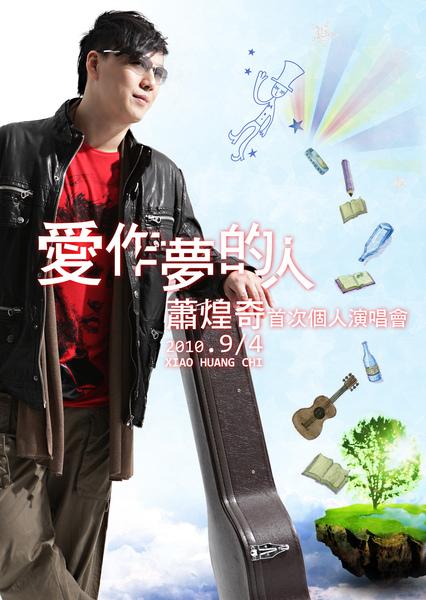 2010-09-04 演唱會4