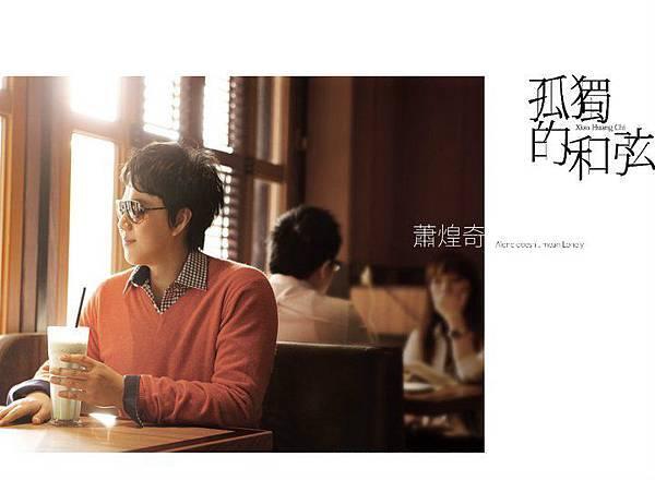 第七張創作專輯 <孤獨的和弦>  (華納發行)