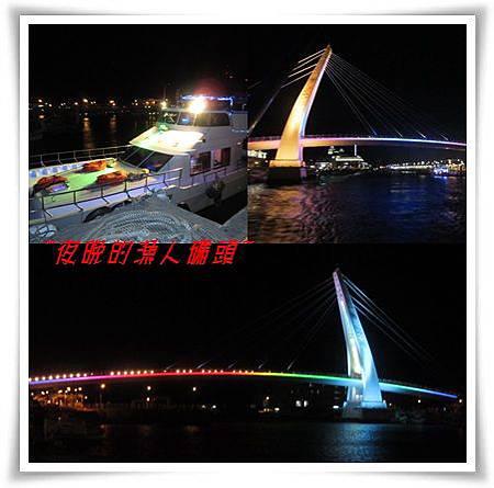 夜晚漁人碼頭1