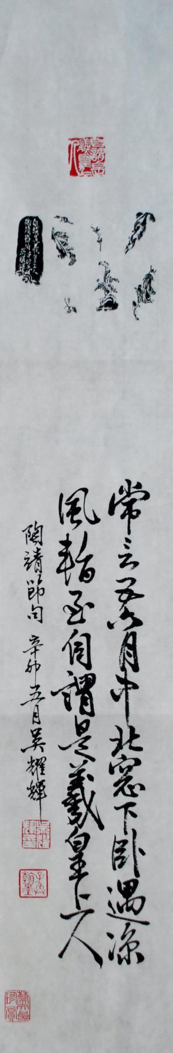 吳耀輝書法11_4.JPG