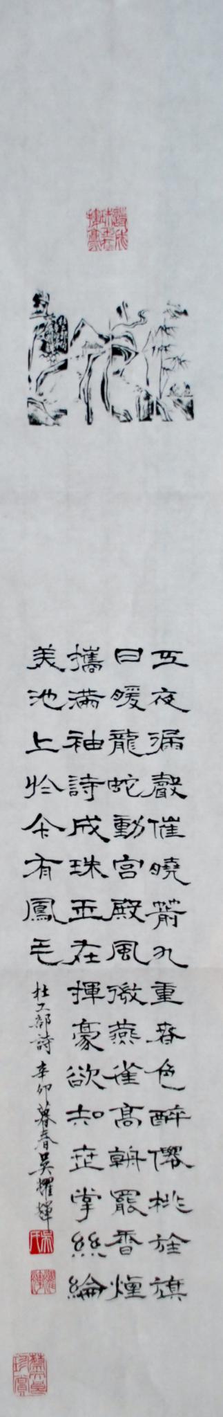 吳耀輝書法21_1.JPG