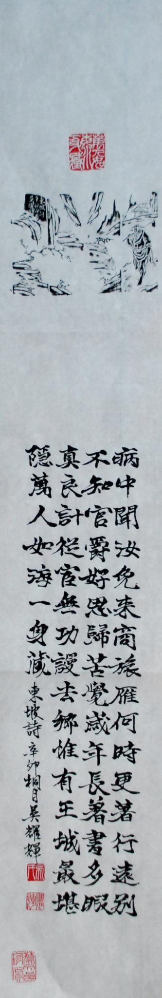 吳耀輝書法41_1.JPG