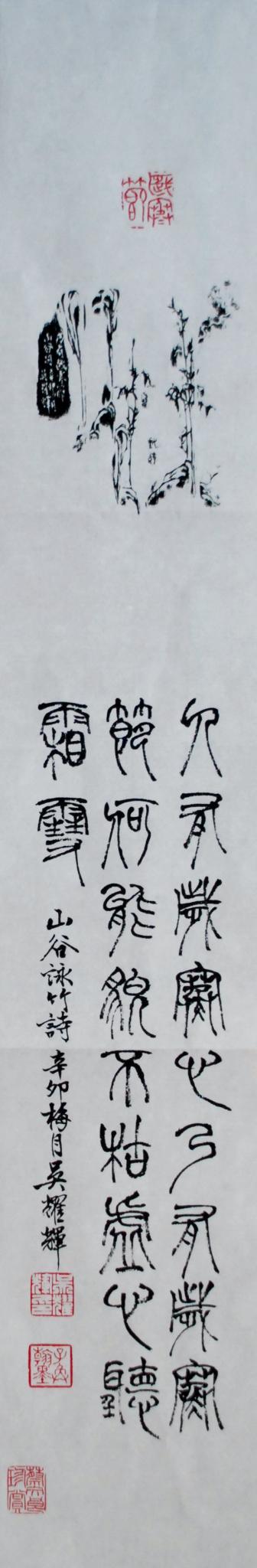 吳耀輝書法31_1.JPG