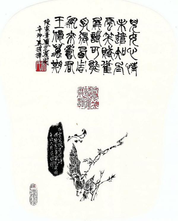 吳耀輝蒲扇11.JPG