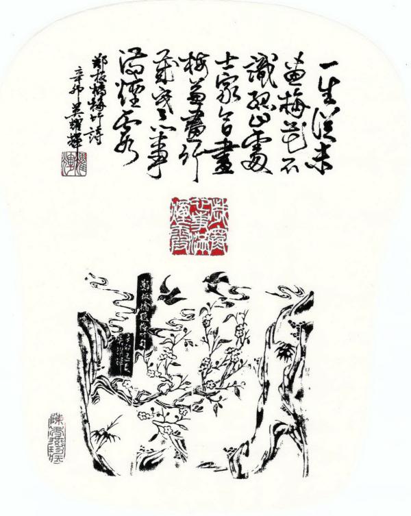 吳耀輝蒲扇31.JPG