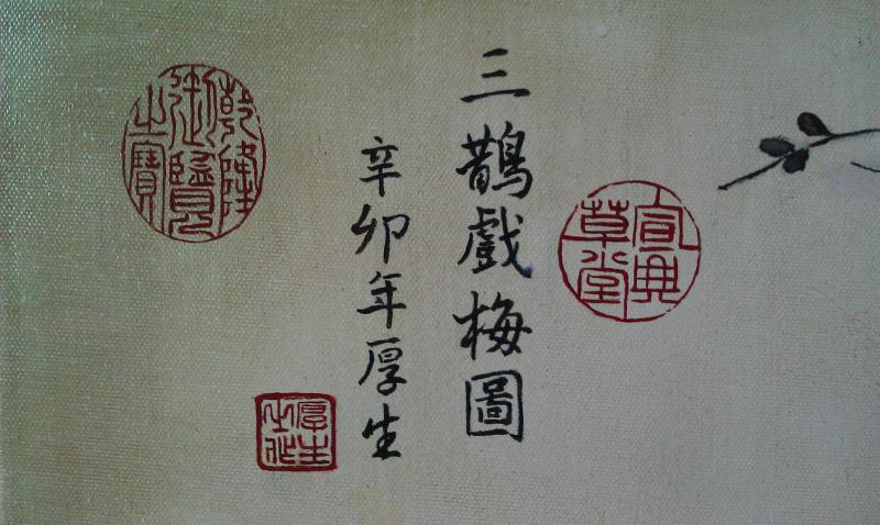 三鵲戲梅圖(油彩15F2011)(局部)1.JPG