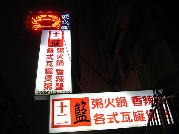 20110121.JPG