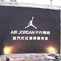 Jordan展掀開序幕