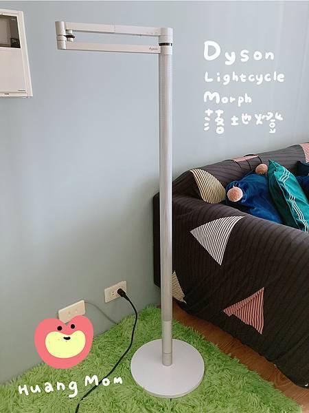 Dyson Lightcycle Morph™ 落地燈.jpg