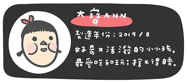 我是大寶,我是ANN.jpg