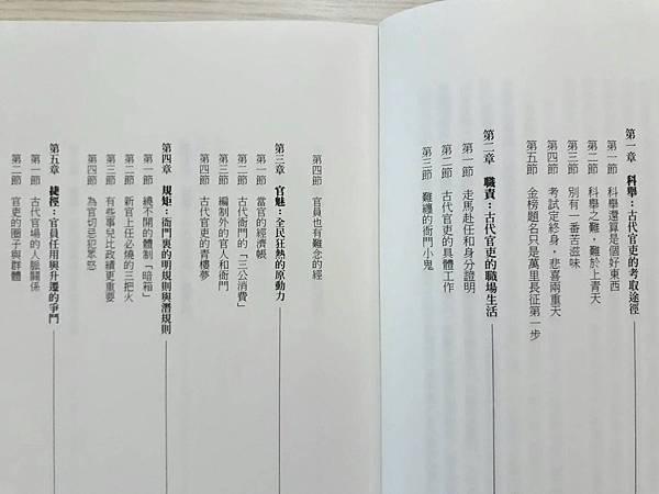 衙門口02