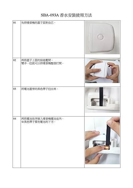 SBA-093A 香水安裝使用方法-1.jpg