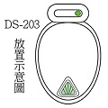 DS-203放置示意圖-360.jpg