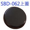 SBD-062黑色上蓋-100.jpg