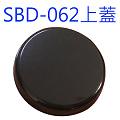 SBD-062黑色上蓋-120.jpg