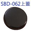 SBD-062黑色上蓋-270.jpg