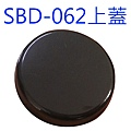 SBD-062黑色上蓋-360.jpg
