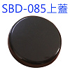SBD-085黑色上蓋-100.jpg